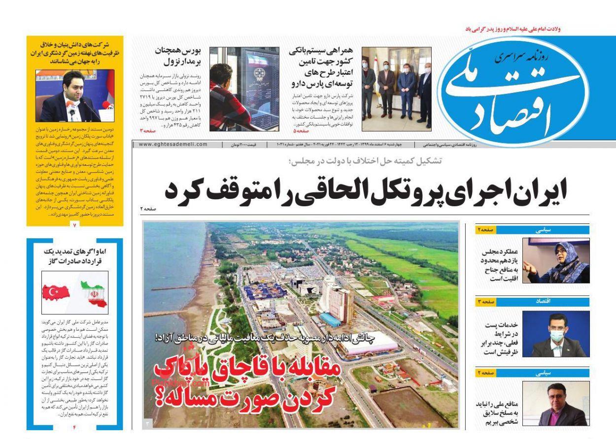 عناوین اخبار روزنامه اقتصاد ملی در روز چهارشنبه ۶ اسفند