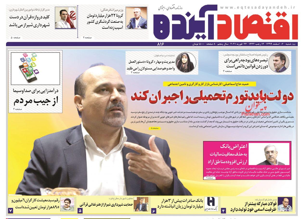 عناوین اخبار روزنامه اقتصاد آینده در روز چهارشنبه ۶ اسفند
