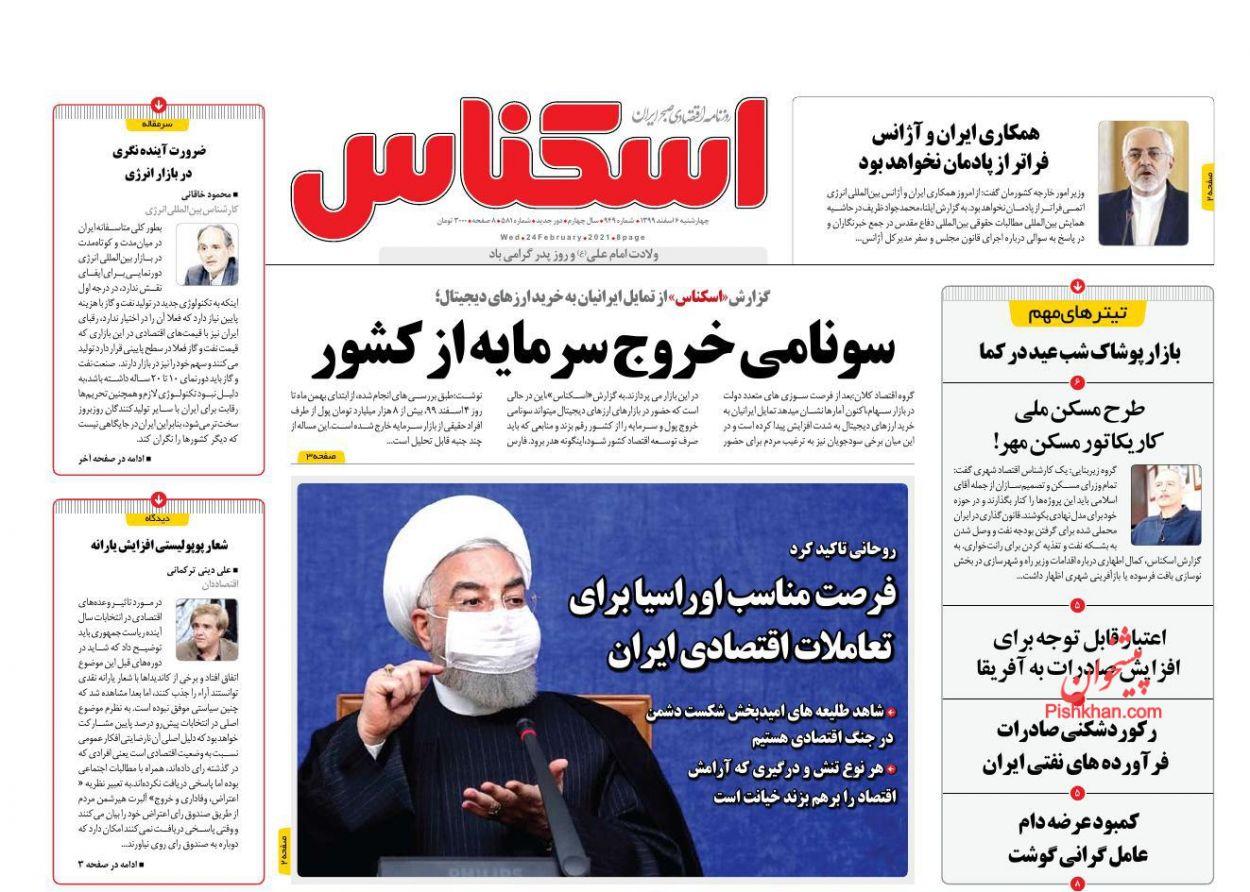عناوین اخبار روزنامه اسکناس در روز چهارشنبه ۶ اسفند