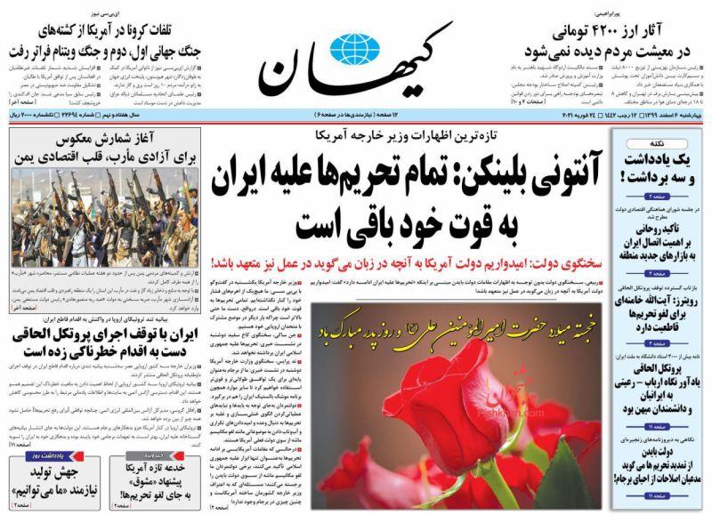 روزنامه کيهان