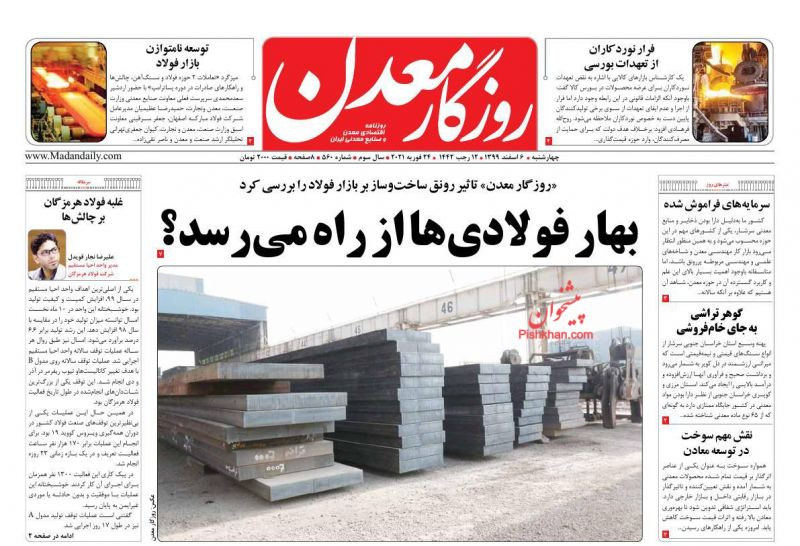 روزنامه روزگار معدن
