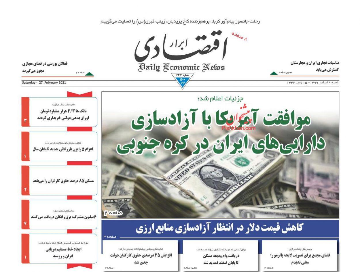 عناوین اخبار روزنامه ابرار اقتصادی در روز شنبه ۹ اسفند