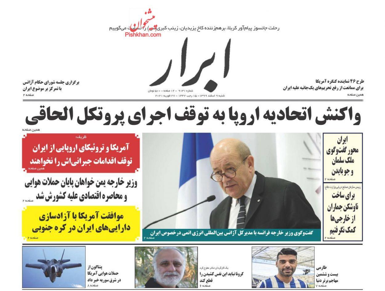عناوین اخبار روزنامه ابرار در روز شنبه ۹ اسفند