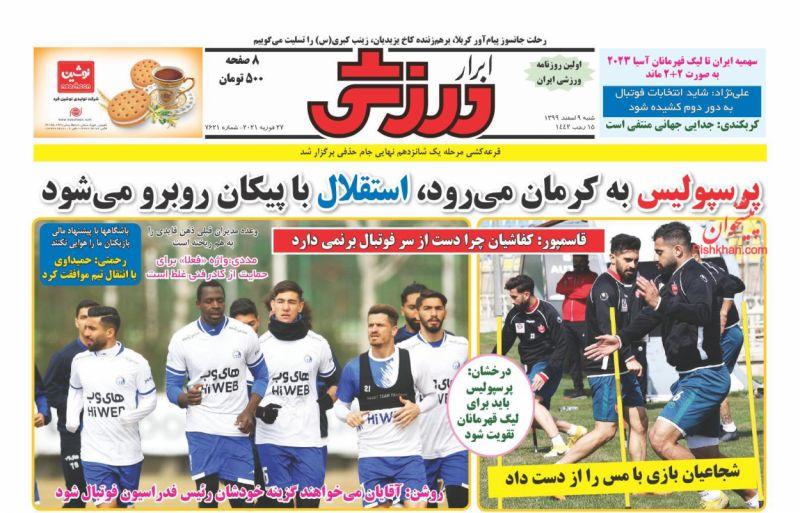 عناوین اخبار روزنامه ابرار ورزشى در روز شنبه ۹ اسفند