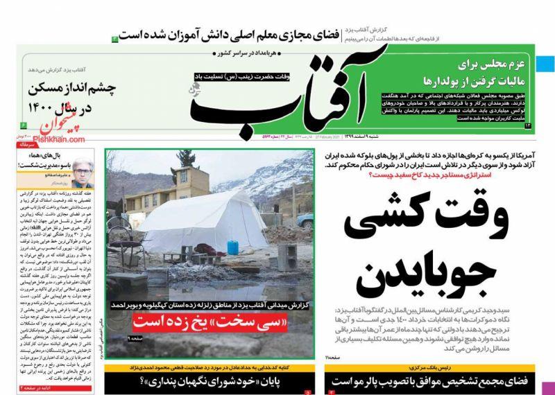 عناوین اخبار روزنامه آفتاب یزد در روز شنبه ۹ اسفند