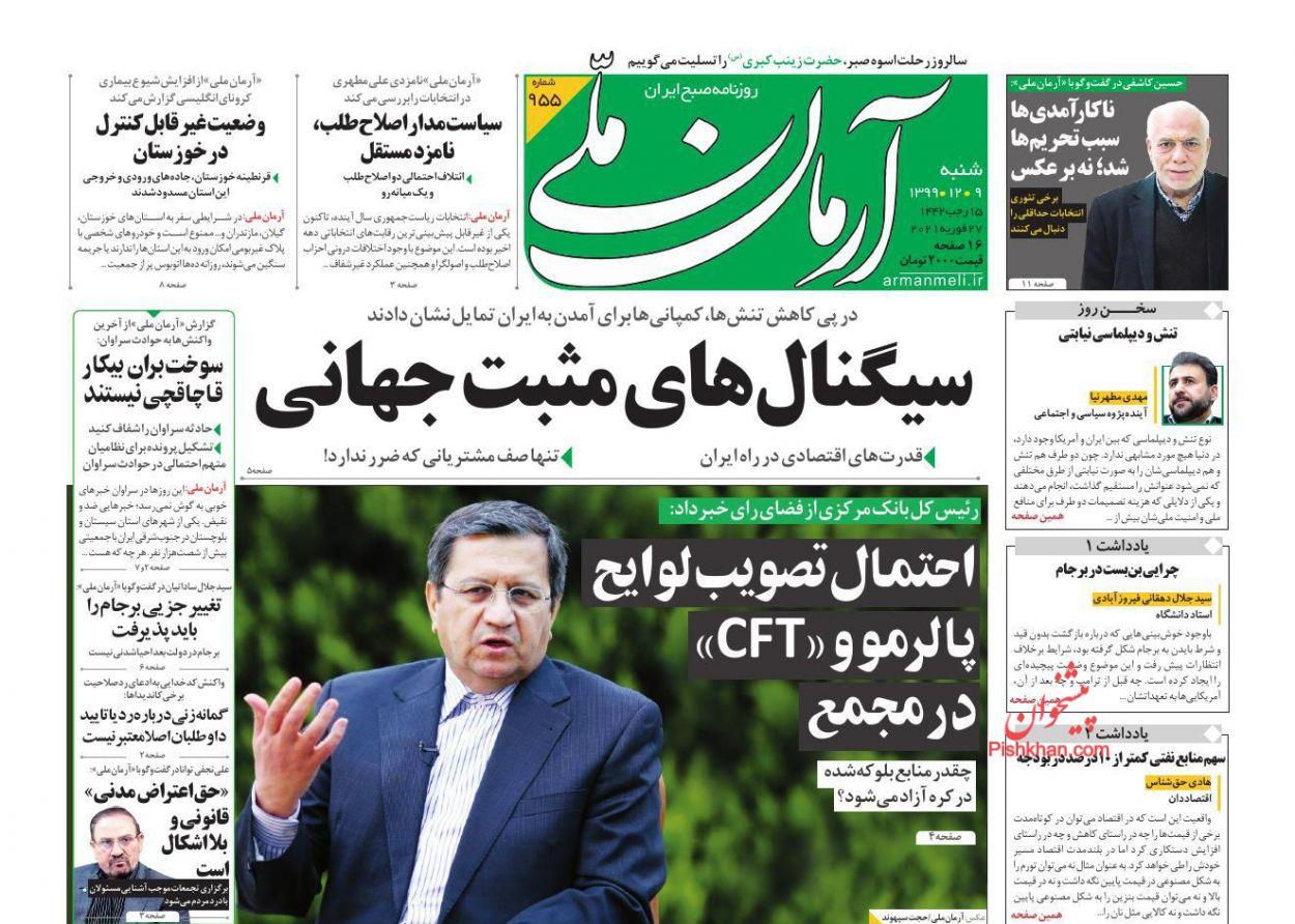 عناوین اخبار روزنامه آرمان ملی در روز شنبه ۹ اسفند
