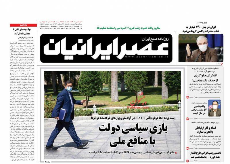 عناوین اخبار روزنامه عصر ایرانیان در روز شنبه ۹ اسفند