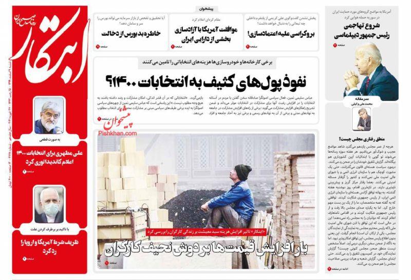 عناوین اخبار روزنامه ابتکار در روز شنبه ۹ اسفند