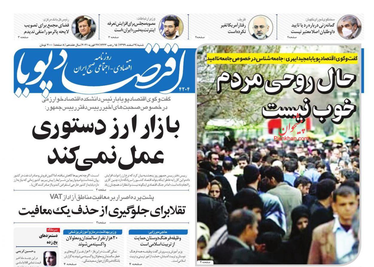 عناوین اخبار روزنامه اقتصاد پویا در روز شنبه ۹ اسفند