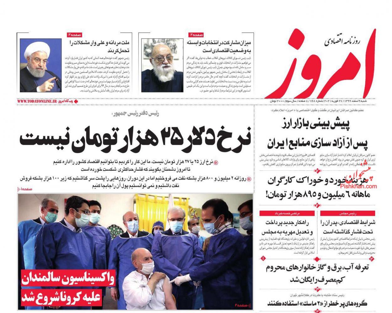 عناوین اخبار روزنامه امروز در روز شنبه ۹ اسفند