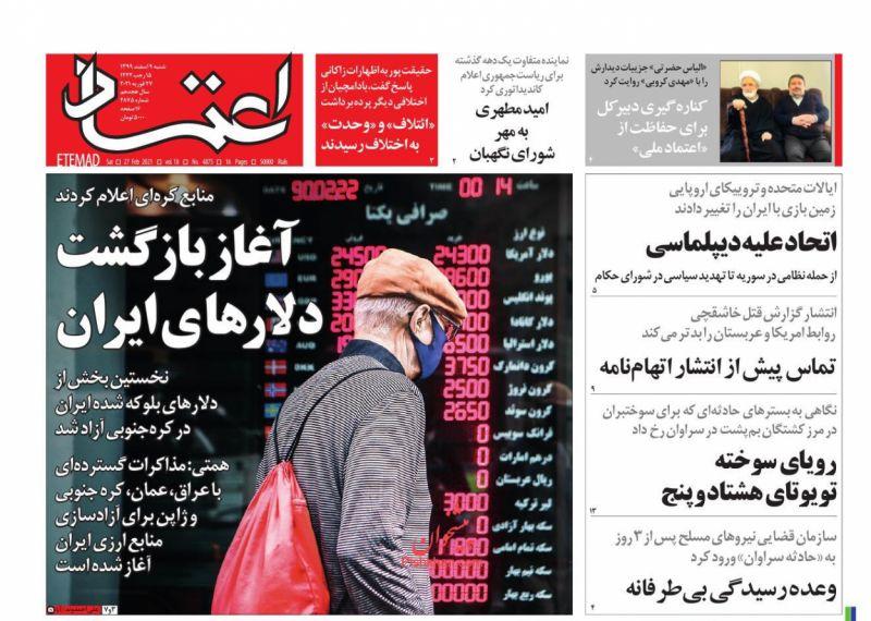 عناوین اخبار روزنامه اعتماد در روز شنبه ۹ اسفند