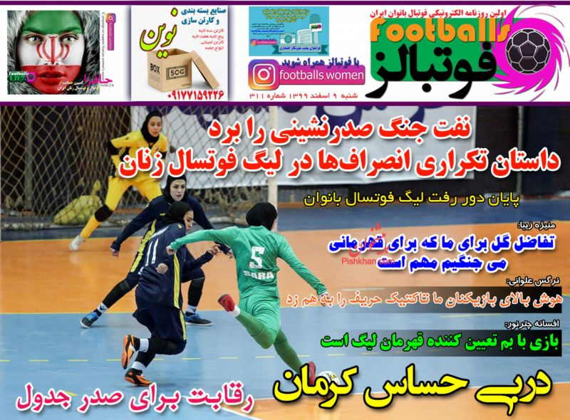 عناوین اخبار روزنامه فوتبالز در روز شنبه ۹ اسفند