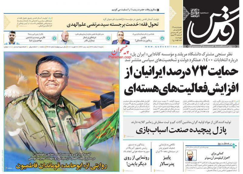عناوین اخبار روزنامه قدس در روز شنبه ۹ اسفند
