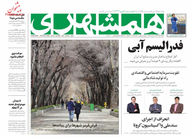 عناوین اخبار روزنامه همشهری در روز شنبه ۹ اسفند