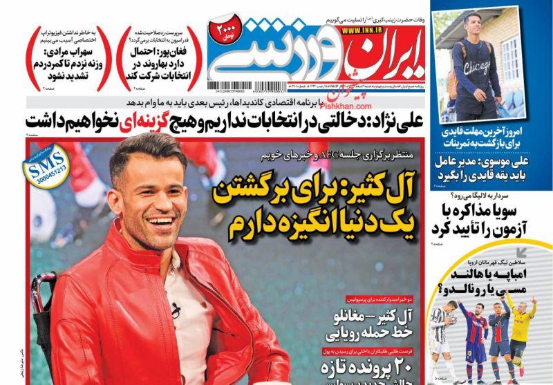 عناوین اخبار روزنامه ایران ورزشی در روز شنبه ۹ اسفند