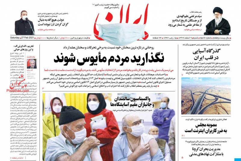 عناوین اخبار روزنامه ایران در روز شنبه ۹ اسفند