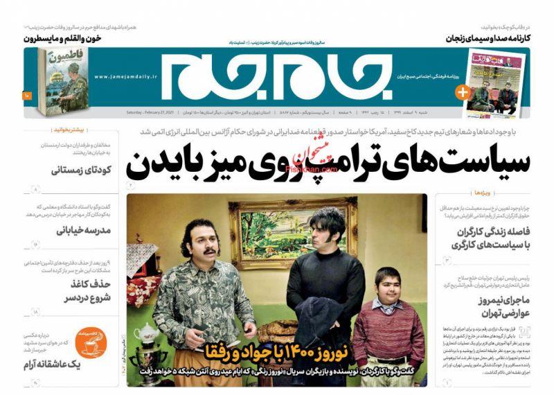 عناوین اخبار روزنامه جام جم در روز شنبه ۹ اسفند