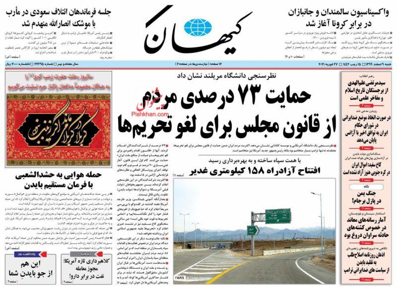 عناوین اخبار روزنامه کيهان در روز شنبه ۹ اسفند