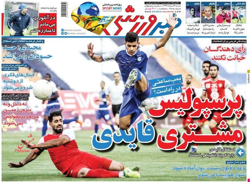 عناوین اخبار روزنامه خبر ورزشی در روز شنبه ۹ اسفند