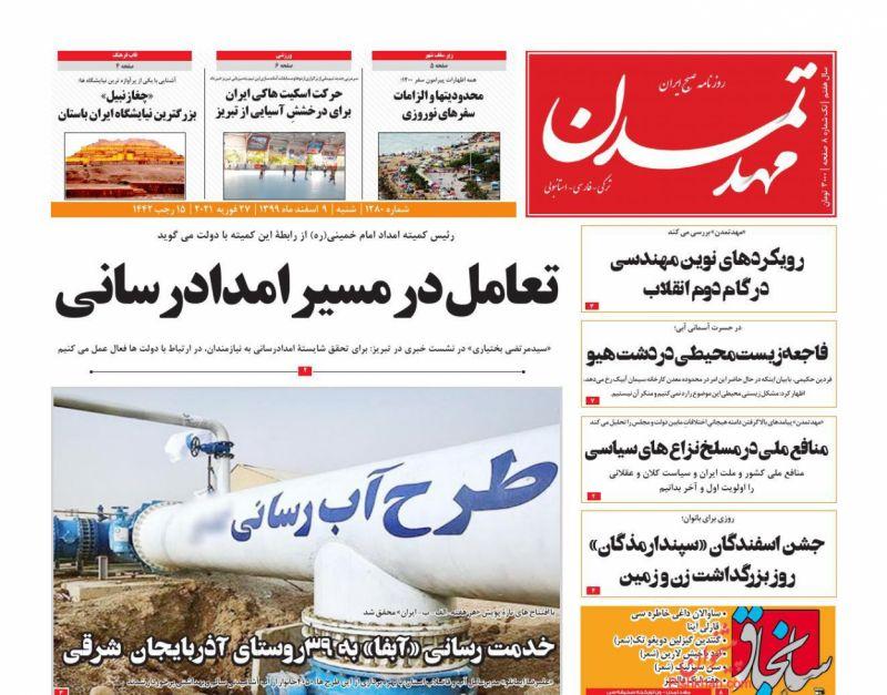 عناوین اخبار روزنامه مهد تمدن در روز شنبه ۹ اسفند