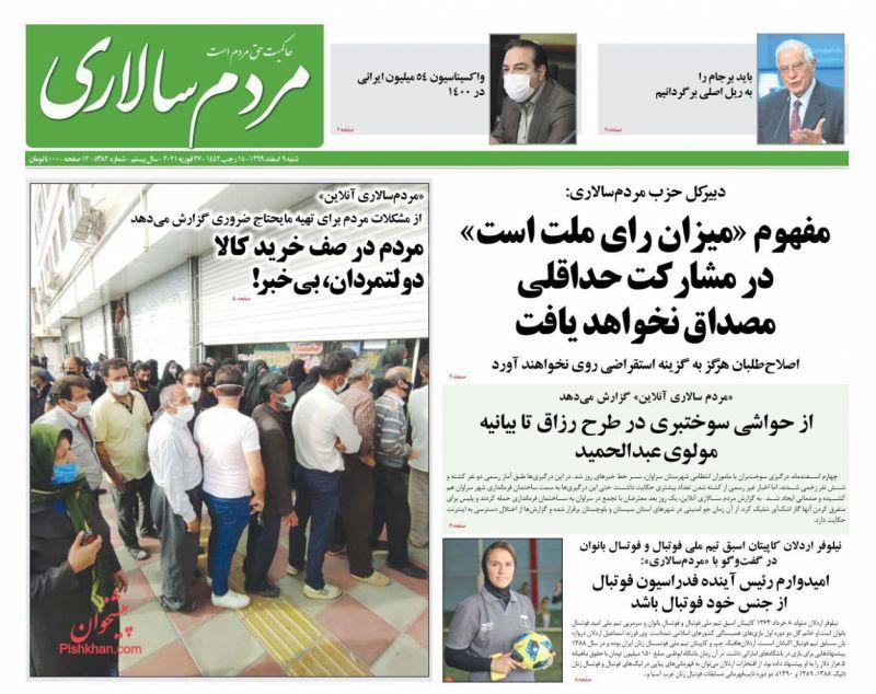 عناوین اخبار روزنامه مردم سالاری در روز شنبه ۹ اسفند