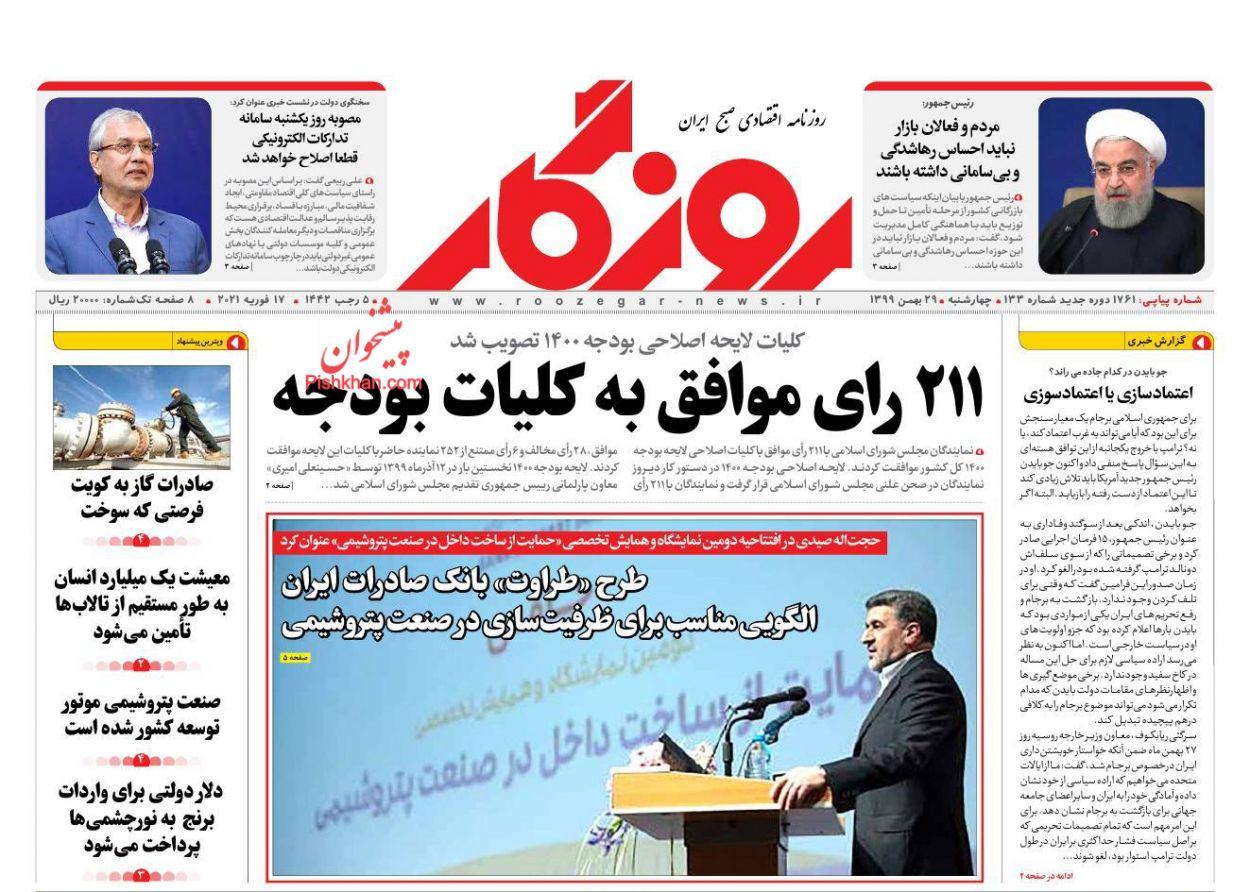 عناوین اخبار روزنامه روزگار در روز شنبه ۹ اسفند