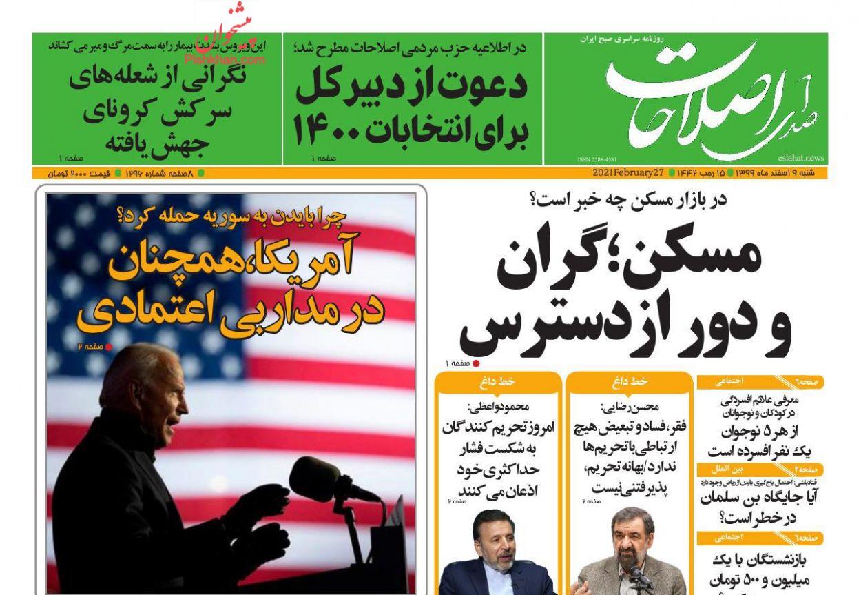 عناوین اخبار روزنامه صدای اصلاحات در روز شنبه ۹ اسفند
