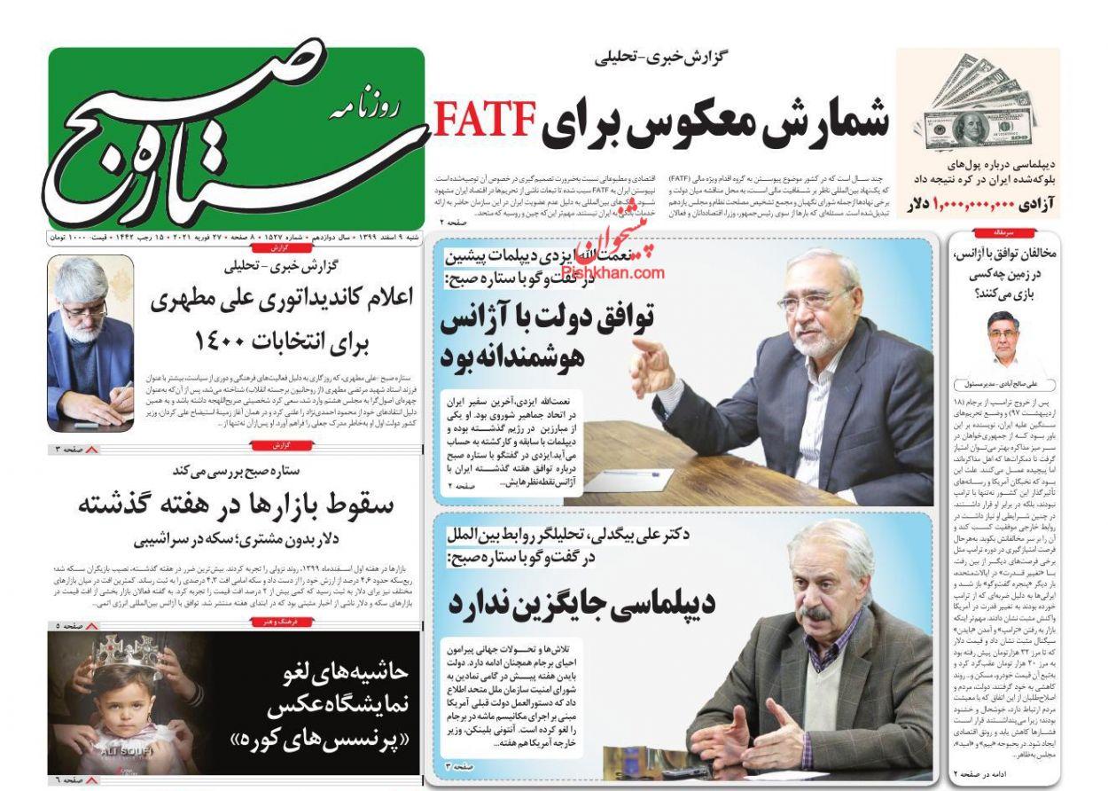 عناوین اخبار روزنامه ستاره صبح در روز شنبه ۹ اسفند