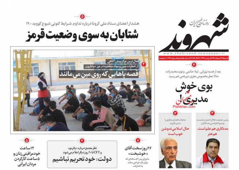 عناوین اخبار روزنامه شهروند در روز شنبه ۹ اسفند