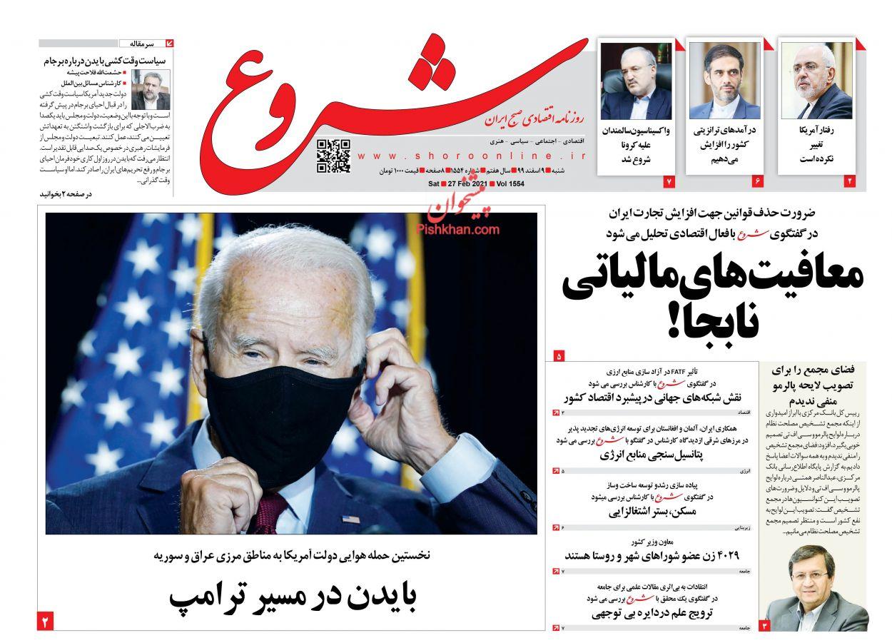 عناوین اخبار روزنامه شروع در روز شنبه ۹ اسفند