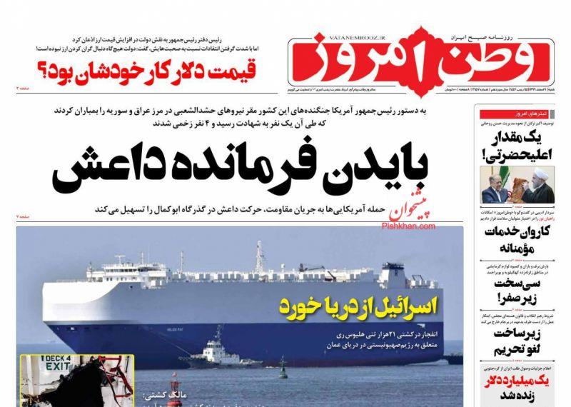 عناوین اخبار روزنامه وطن امروز در روز شنبه ۹ اسفند