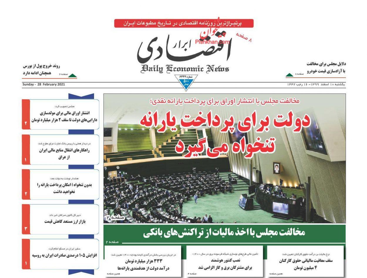 عناوین اخبار روزنامه ابرار اقتصادی در روز یکشنبه ۱۰ اسفند