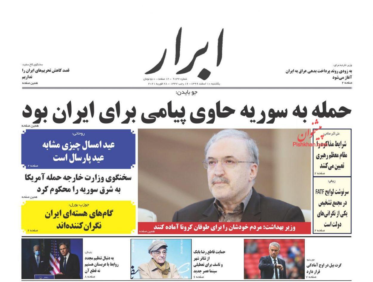 عناوین اخبار روزنامه ابرار در روز یکشنبه ۱۰ اسفند