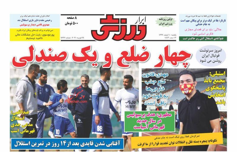 عناوین اخبار روزنامه ابرار ورزشى در روز یکشنبه ۱۰ اسفند