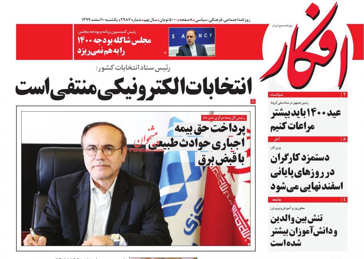 عناوین اخبار روزنامه افکار در روز یکشنبه ۱۰ اسفند