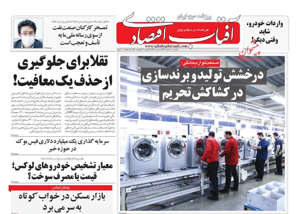 عناوین اخبار روزنامه آفتاب اقتصادی در روز یکشنبه ۱۰ اسفند