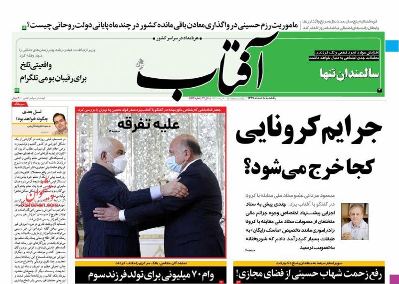عناوین اخبار روزنامه آفتاب یزد در روز یکشنبه ۱۰ اسفند