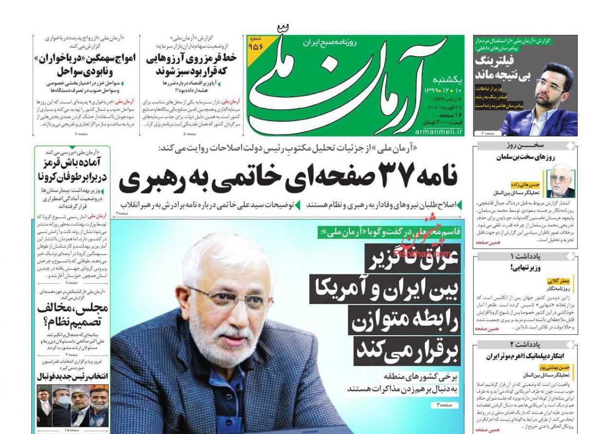 عناوین اخبار روزنامه آرمان ملی در روز یکشنبه ۱۰ اسفند
