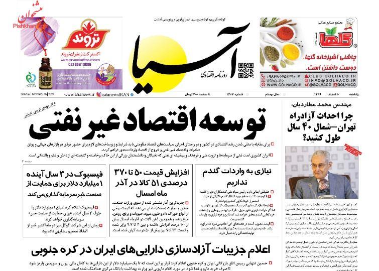 عناوین اخبار روزنامه آسیا در روز یکشنبه ۱۰ اسفند