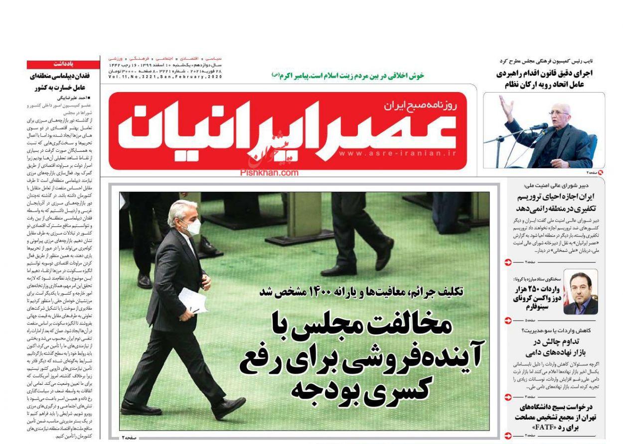 عناوین اخبار روزنامه عصر ایرانیان در روز یکشنبه ۱۰ اسفند