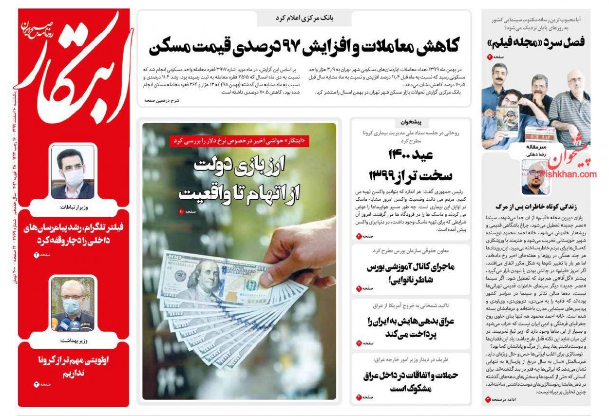 عناوین اخبار روزنامه ابتکار در روز یکشنبه ۱۰ اسفند