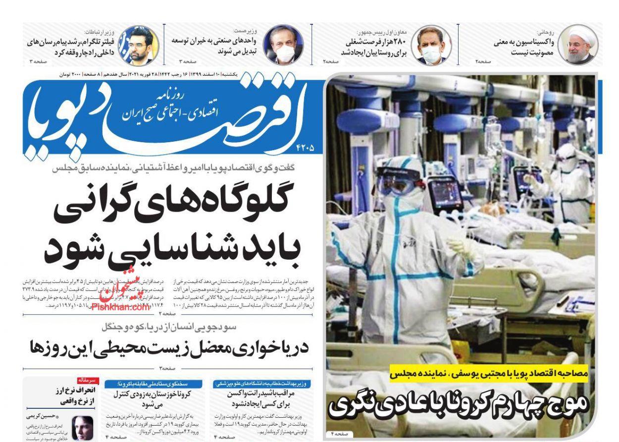 عناوین اخبار روزنامه اقتصاد پویا در روز یکشنبه ۱۰ اسفند