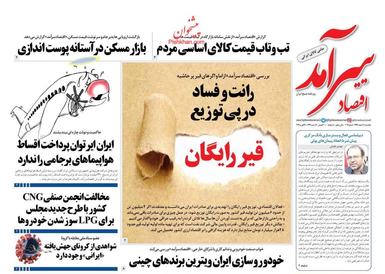 عناوین اخبار روزنامه اقتصاد سرآمد در روز یکشنبه ۱۰ اسفند