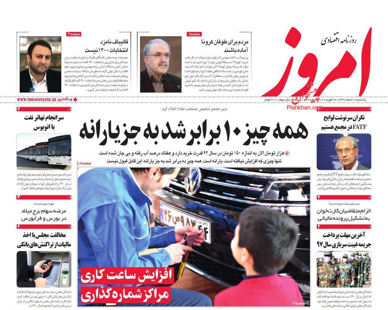 عناوین اخبار روزنامه امروز در روز یکشنبه ۱۰ اسفند