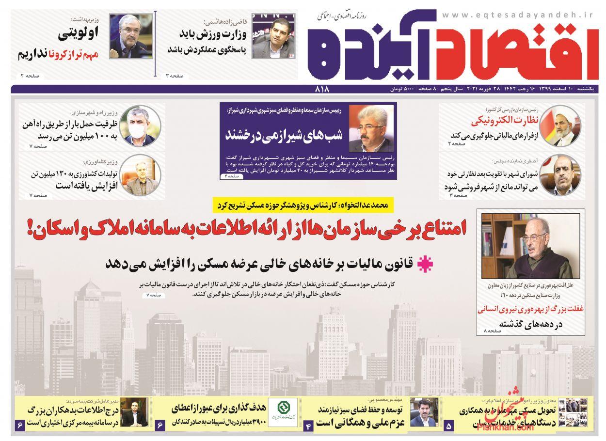 عناوین اخبار روزنامه اقتصاد آینده در روز یکشنبه ۱۰ اسفند
