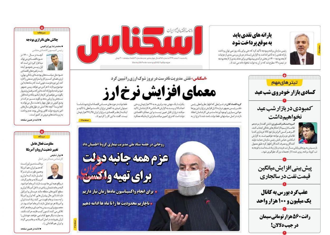 عناوین اخبار روزنامه اسکناس در روز یکشنبه ۱۰ اسفند