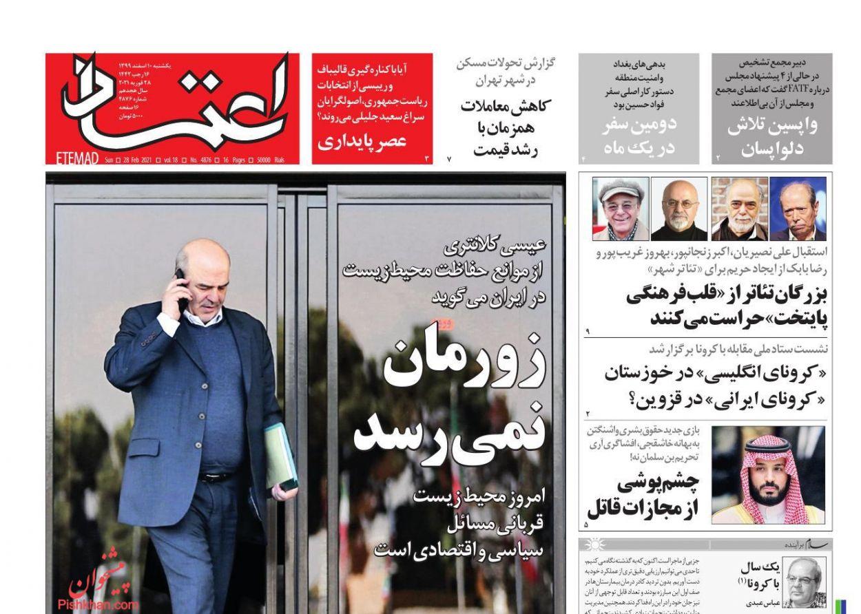 عناوین اخبار روزنامه اعتماد در روز یکشنبه ۱۰ اسفند