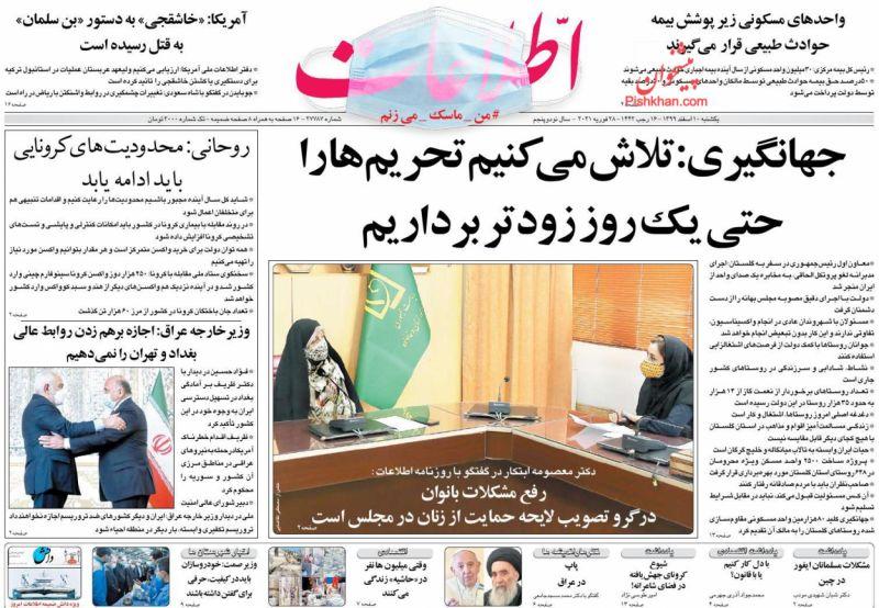 عناوین اخبار روزنامه اطلاعات در روز یکشنبه ۱۰ اسفند