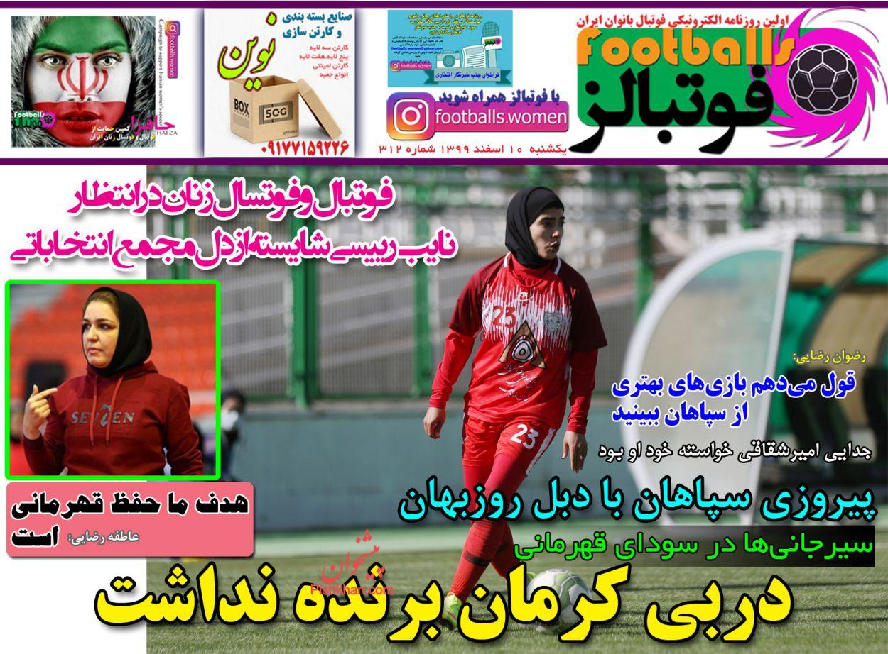 عناوین اخبار روزنامه فوتبالز در روز یکشنبه ۱۰ اسفند