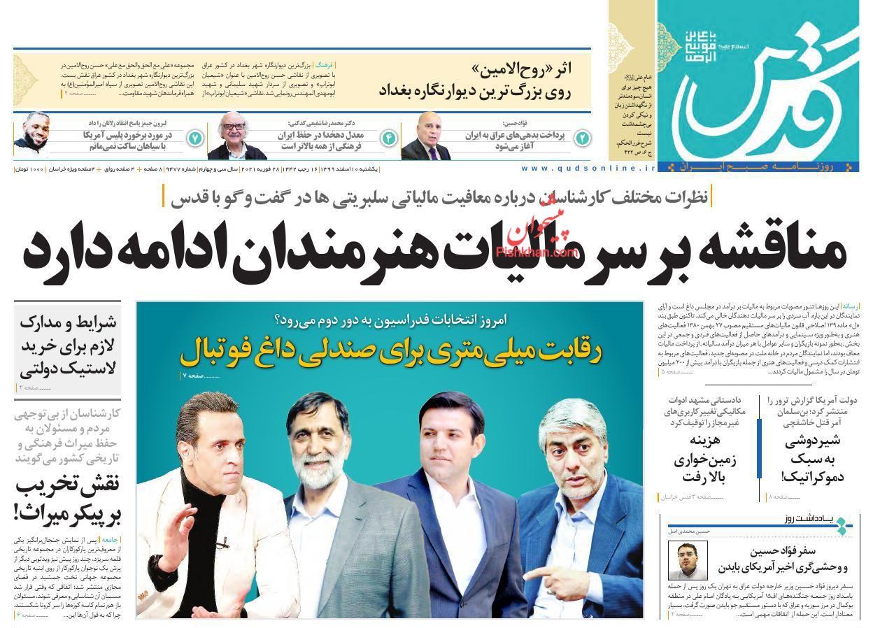 عناوین اخبار روزنامه قدس در روز یکشنبه ۱۰ اسفند